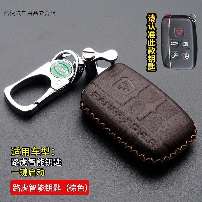 专用于路虎钥匙包揽胜运动版极光发现4神行2捷豹汽车钥匙壳套改装