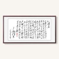 沁园春雪字画新中式客厅装饰画书法作品毛笔字挂画 1.沁园春·雪