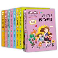 全套8册 成长的秘密彩绘版7-9-10-12-15岁青少年儿童文学课外书启蒙阅读物校园励志书小学生二年级三年级四年级五