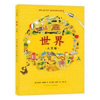 世界人文版(手绘世界地图 人文地理百科绘本)