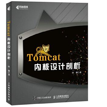 Tomcat内核设计剖析 近几年国内难得一见的Tomcat重量级作品 从源码级别剖析Tomcat的工作机制 基于当前应用广泛稳定的Tomcat 7版本