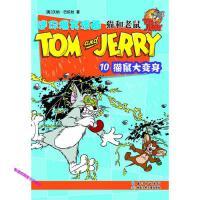 猫和老鼠迷你爆笑漫画⑩猫鼠大变身(让孩子在捧腹不禁的同时领悟 汉纳-巴伯拉