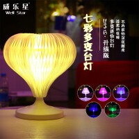 多变迷你LED台灯 USB充电折叠七彩灯 创意礼品卧室小夜灯