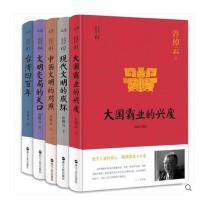 许倬云说历史系列1-5(精装珍藏版)套装5册(大国霸业的兴废+现代文明的成坏+中西文明的对照+文明变局的关口+台湾四百