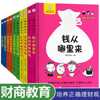 儿童财商教育绘本全10册精装正版3 5 6 7 10周岁绘本睡前故事书读物理财