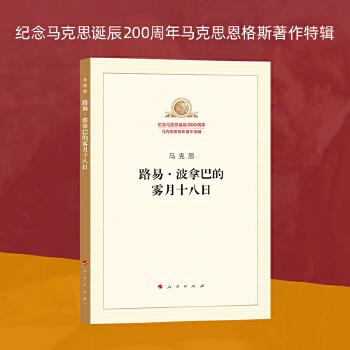 【纪念马克思诞辰200周年预售品】路易·波拿巴的雾月十八日