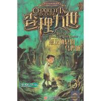 ・・・查理九世:恶灵栖息的乌鸦城 (3)