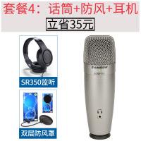 ?录音话筒专业C01U PRO电台主播录音设备话筒usb电容麦克风 +防风罩