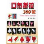 【新书店正版】口布折花 300款 孙忠,王玉山,阳煦 绘 金盾出版社