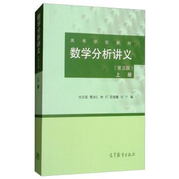 数学分析 正版 刘玉琏,傅沛仁,林玎,苑德馨,刘宁  9787040235807