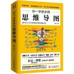 【新书店正版】 你一学就会的思维导图 刘艳 文化发展出版社 9787514216547