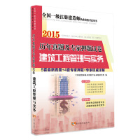 2015全��一�注�越ㄔ���Y格考�・�v年真�}及�<已侯}�卷・建筑工程管理�c����