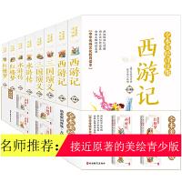 四大名著全本美绘详注版套装(全八册)三国演义红楼梦水浒传西游记(注释+点评+试题)