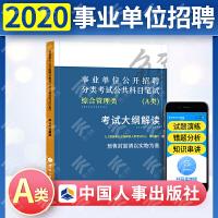事业单位考试用书2020事业单位考试A类2020年事业单位公开招聘分类考试公共科目笔试综合管理类A类考试大纲解读 中国