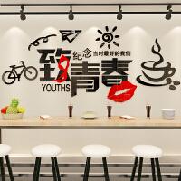 致青春3D立体墙贴画餐厅咖啡厅背景墙面贴奶茶店墙壁装饰贴纸
