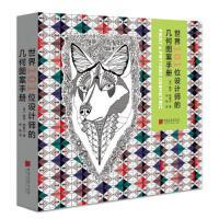L正版世界101位设计师的几何图案手册 [英] 鲍伊,斯泰尔 9787514615456 中国画报出版社