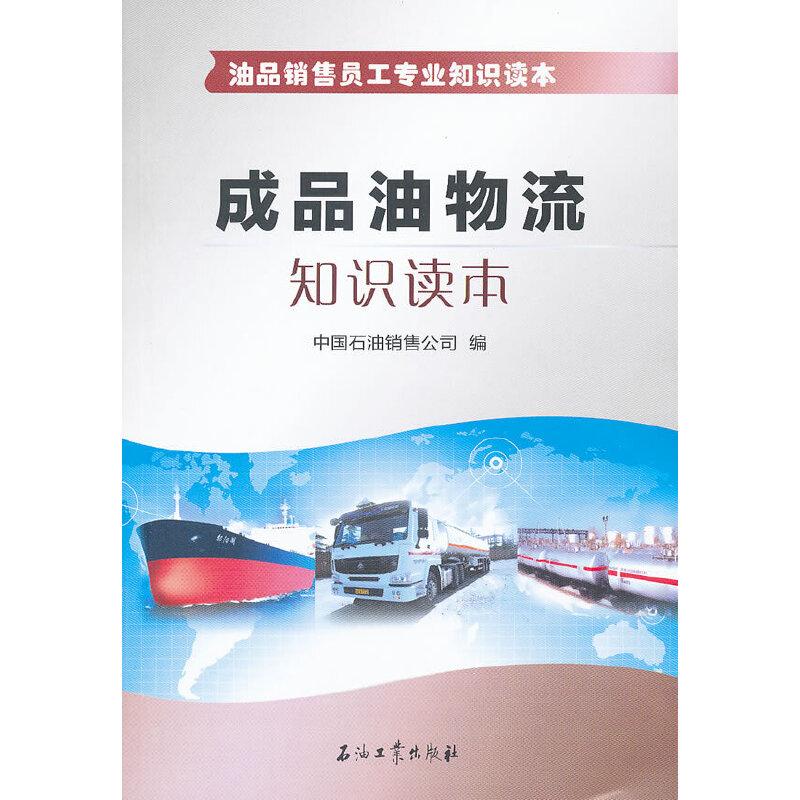 油品销售员工专业知识读本 成品油物流知识读本