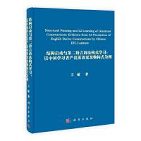 结构启动及第二语言语法构式学习:以中国学习者产出英语双及物构式为例