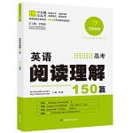 开心英语・英语阅读理解150篇・高考 (第6版)