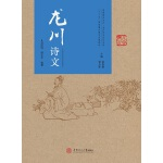 龙川诗文(客家研究文丛 龙川历史文化书系)