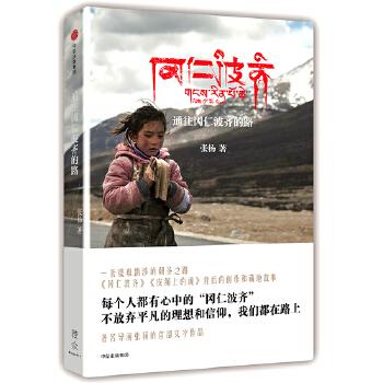 通往冈仁波齐的路(pdf+txt+epub+azw3+mobi电子书在线阅读下载)