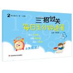 三招过关:每日五分钟速算・二年级数学(第一学期)全新上海版