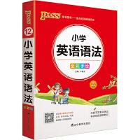 2022版pass绿卡图书小学英语语法全彩手绘 第9次修订辽宁教育出版社