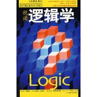 【旧书二手书8新正版】 视读逻辑学 丹克莱恩沙蒂尔,比尔梅布林 ,许兰  97875