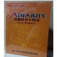 党校版大国大时代 中国经济十月谈 10DVD