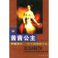 【二手旧书9成新】【正版包邮】茜茜公主-----伊丽莎白:一位不情愿的皇后[奥]布里姬特・哈曼,王泰智商务印书馆
