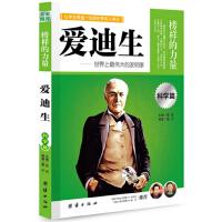 爱迪生 榜样的力量 科学篇 世界上伟大的发明家 爱迪生传记 名人传记书籍 畅销书 世界名人传记 名人传记