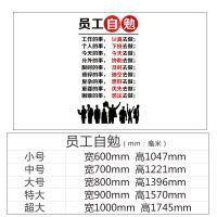 员工自勉公司企业文化墙贴画办公室励志标语墙壁装饰3d立体墙贴纸 1002员工自勉-黑+红 超