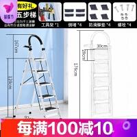 梯子家用折叠梯加厚多功能人字梯爬梯伸缩楼梯四步五步梯室内扶梯品质保证