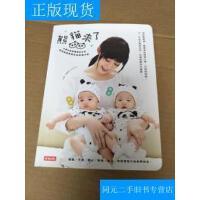 【二手旧书九成新】现货正版! 范玮琪新书:熊猫来了 中文繁体 比黑白配更重要的决?