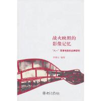 """战火映照的影像记忆:""""八一""""军事电影的品牌研究 李锦云著 北京大学出版社"""