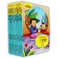 (10册)无障碍阅读--少儿国学启蒙  三字经百家姓弟子规千字文影响孩子一生的国学启蒙书7-10岁儿童经典诵读教材3-6岁幼儿早教读物