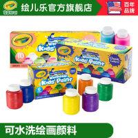 Crayola绘儿乐10色可水洗儿童绘画颜料无毒宝宝手指画画涂鸦颜料6