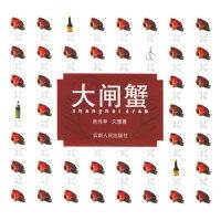 大闸蟹 张诗苹,文慧 云南人民出版社 9787222042995