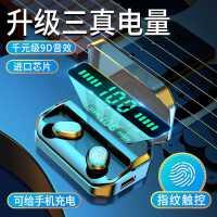 真无线蓝牙耳机5.0双耳tws入耳式隐形单耳迷你运动超长待机续航适用iphone小米vivo华为oppo安卓通用三真显