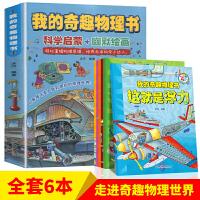 我的奇趣物理书全6册物理科普爱上科学神奇的物理中国少年百科全书正版物理科普读物