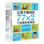 让孩子着迷的经典科学书(《让孩子着迷的77×2个经典科学游戏》等四本亲子共读的科学入门书!)