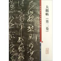 04S520埋地塑料排水管道施工 中国建筑标准设计研究院【正版图书】