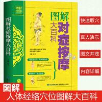 图解对症按摩大百科 按摩书籍零基础学会手法教学 中医推拿按摩全身人体穴位书 家庭养生书籍大全推拿书籍 女人女性