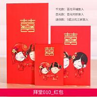 结婚庆用品红包袋个性创意利是封婚礼迷你大小塞门喜红包批�l