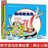 数学游戏故事绘本第二辑共10册 培养孩子认识规律和表达规律的思维能力 让孩子在游戏中阅读 亲子共读儿童数学游戏故事绘本