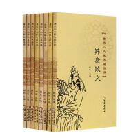 (8册)唐宋八大家名篇注译 中国古代文学名著国学经典阅读