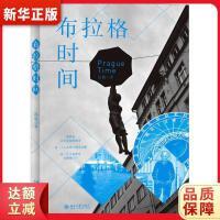布拉格时间 昂放 9787301299128 北京大学出版社 新华书店 品质保障