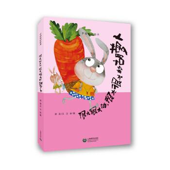 很大很大的,很大很大的胡萝卜 很大很大的,很大很大的胡萝卜(中国童话绘本)面对得到和失去,安静做一个真正的自己