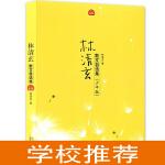 校�@推�]版:林清玄散文集(青少年版)系列―林清玄散文自�x集(少年版)