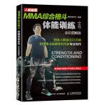 MMA综合格斗体能训练全书 全彩图解版